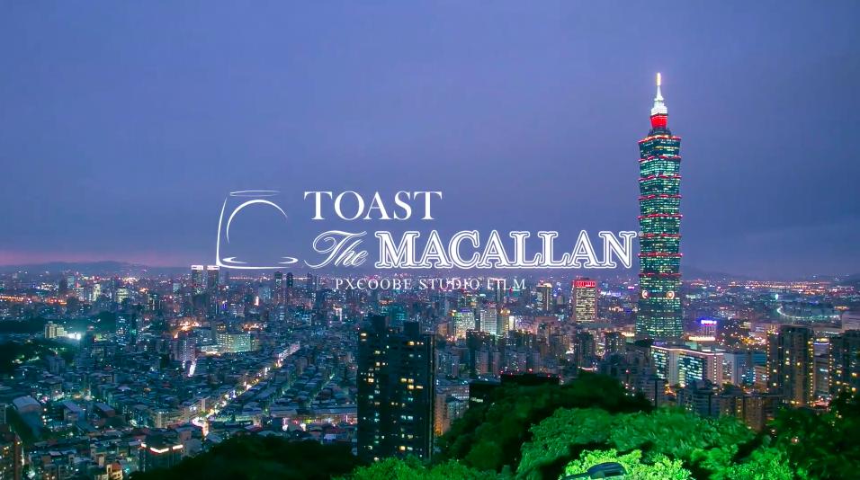 麥卡倫Macallan品酒盛會在台北,台中婚錄推薦