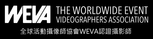 全球活動攝像師協會WEVA成員