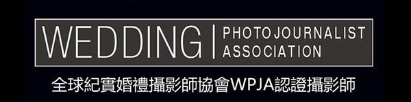 全球紀實婚禮攝影師協會WPJA成員