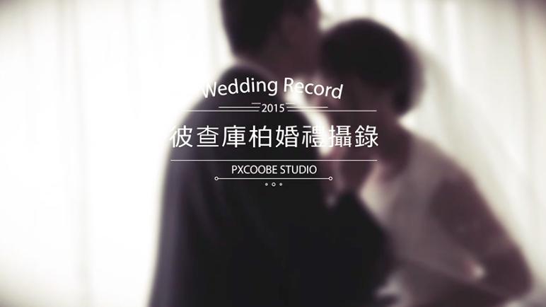台北六福皇宮文定紀錄,台中婚錄推薦張西米