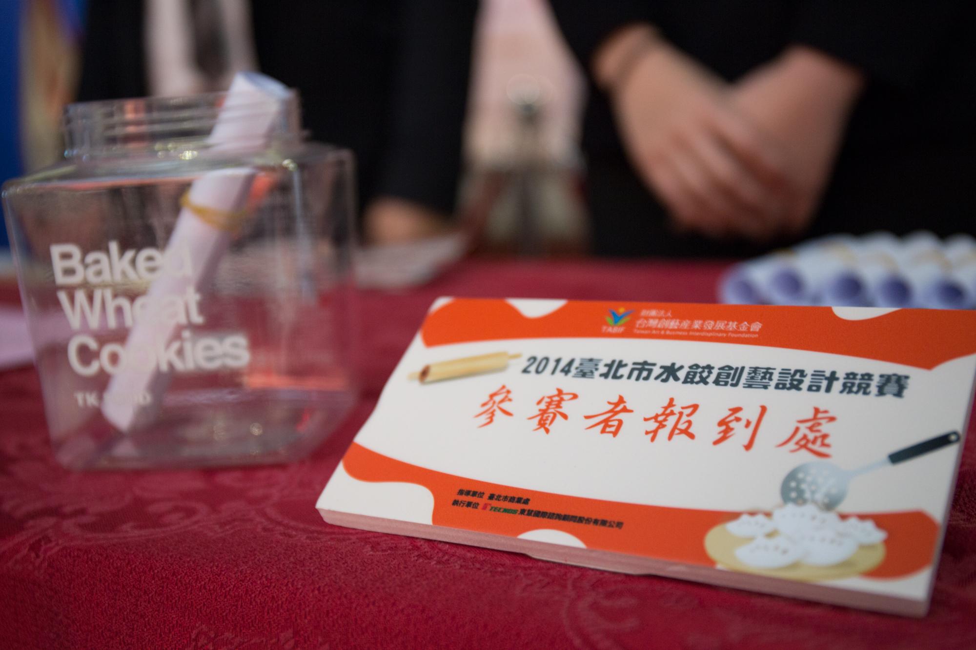 臺北市水餃創意設計競賽,台中婚錄推薦2