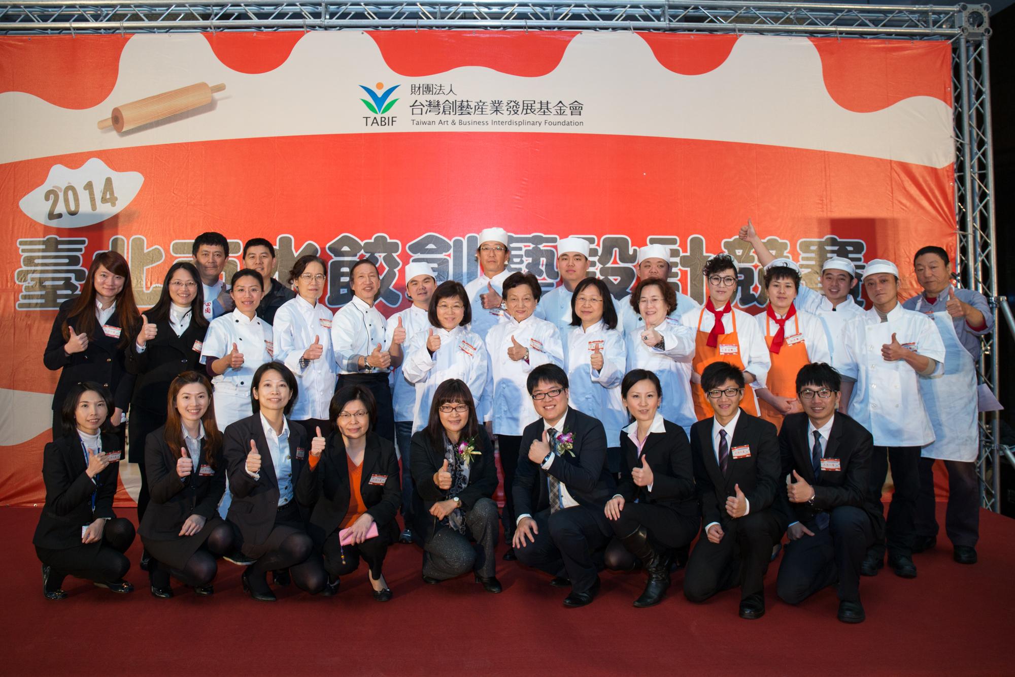 臺北市水餃創意設計競賽,台中婚錄推薦44