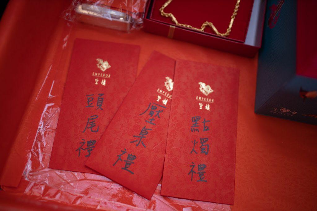結婚十二禮及六禮,十二禮紅包