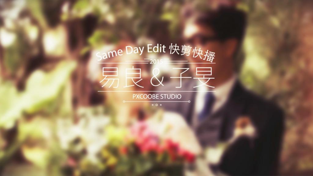 SDE快剪快播在百桂南陽迎娶,台中婚錄推薦張西米